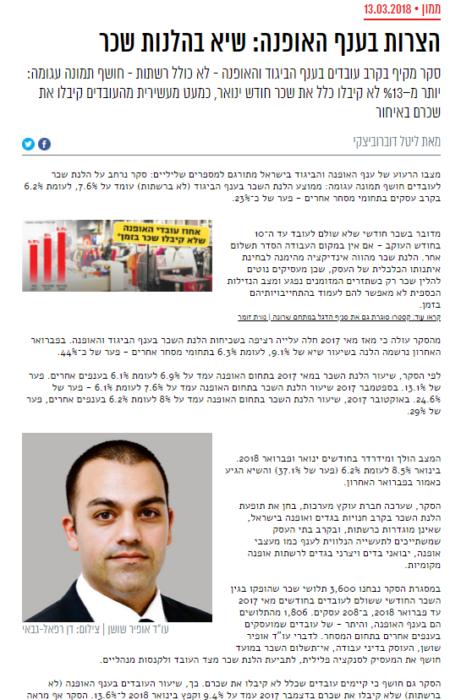 ניתוח מצב שוק האופנה בישראל והשפעתו הישירה על העובדים בשוק האופנה.